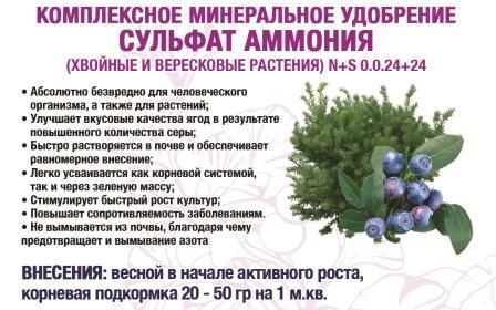 Сульфат аммония, 500 грам